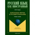 Вариантные формы в русской грамматике. Учебное пособие