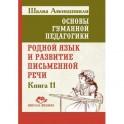 Родной язык и развитие письменной речи. Книга 11