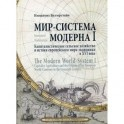 Мир-система Модерна. Том 1. Капиталистическое сельское хозяйство и истоки европейского мира-экономики в XVI веке
