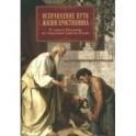 Исправление пути жизни христианина. О смысле покаяния