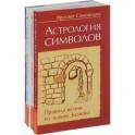 Правила жизни по знакам зодиака (комплект из 4 книг)