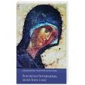 Всесвятая Богородица, моли Бога о нас
