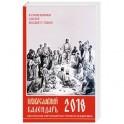Православный календарь на 2018. Евангельские и ветхозаветные чтения на каждый день