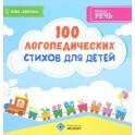 100 логопедических стихов для детей