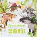 """Календарь на 2018 год """"Динозавры"""""""