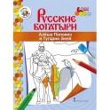 Книжка-раскраска. Алеша Попович и Тугарин Змей
