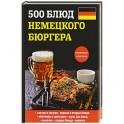 500 блюд немецкого бюргера