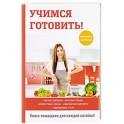 Учимся готовить!.