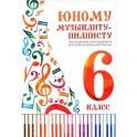 Юному музыканту-пианисту: хрестоматия 6 класс