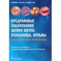 Предраковые заболевания шейки матки, влагалища, вульвы. Диагностика и лечение