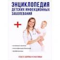 Энциклопедия детских инфекционных заболеваний