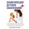 Энциклопедия детских заболеваний