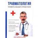 Травматология. Универсальный справочник