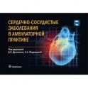 Сердечно-сосудистые заболевания в амбулаторной практике