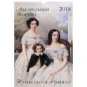 Календарь 2018 (на спирали). Акварельный портрет / Watercolor Portrait