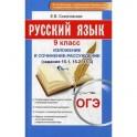 Русский язык. 9 класс. Изложение и сочинение-рассуждение