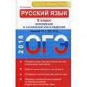 ОГЭ-2018. Русский язык. 9 класс. Изложение и сочинение-рассуждение