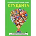 Современный справочник студента