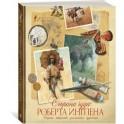 Страна чудес Роберта Ингпена. Секреты творчества знаменитого художника. Искусство иллюстрации