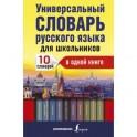 Универсальный словарь русского языка для школьников