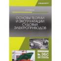 Основы теории и эксплуатации судовых электроприводов: Учебник. Бурков А.Ф.