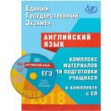 ЕГЭ-2018. Английский язык. Комплекс материалов для подготовки учащихся (+CD)