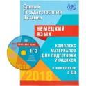 ЕГЭ 2018. Немецкий язык. Комплекс материалов для подготовки учащихся. Учебное пособие (+CD)