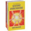 Практическое целительство (комплект из 5 книг)