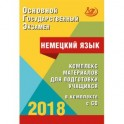 ОГЭ-2018. Немецкий язык. Комплекс материалов для подготовки учащихся +CD