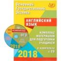 ОГЭ 2018. Английский язык. Комплекс материалов для подготовки учащихся (+ CD)