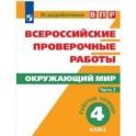 Всероссийские проверочные работы. Окружающий мир. 4 класс. В 2 частях. Часть 2.