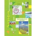 География. 5 класс. Картографический тренажер. Рабочая тетрадь