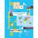 География. 6 класс. Картографический тренажер. Рабочая тетрадь