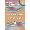 ОГЭ. Русский язык. Устная часть. 20 вариантов