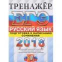 ЕГЭ 2018. Русский язык. Тренажер. Подготовка к написанию сочинения