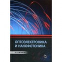 Оптоэлектроника и нанофотоника. Учебное пособие