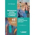 Мировая художественная культура. 11 класс. Методическое пособие и программа к учебнику
