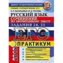 ЕГЭ 2018. Русский язык. Сочинение по прочитанному тексту. Задания 24, 25