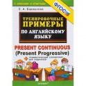 Английский язык. Тренировочные примеры. Present Continuous Present Progressive + справочник. ФГОС