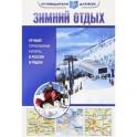 Зимний отдых. Лучшие горнолыжные курорты в России и рядом