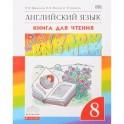 Английский язык. 8 класс. Книга для чтения. ФГОС