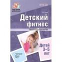 Детский фитнес. Физическое развитие детей 3-5 лет. ФГОС ДО