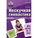 Нескучная гимнастика. Тематическая утренняя зарядка для детей 5-7 лет. ФГОС ДО