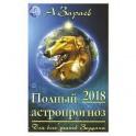Полный астропрогноз на 2018 год. Для всех знаков Зодиака
