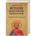 От Константина Великого до Анастасия I