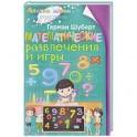 Математические развлечения и игры