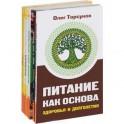 Здоровое питание (комплект из 5 книг)