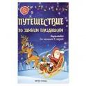 Путешествие по зимним праздникам. Энциклопедия для малышей