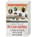 Русская Америка: слава и боль русской истории