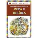 Серая Шейка (ил. В. Бастрыкина)